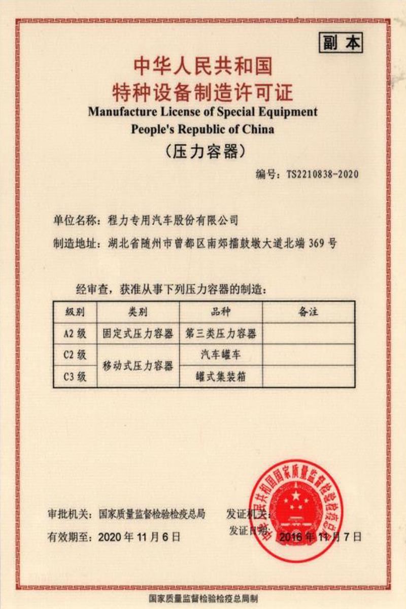 特种制造证书