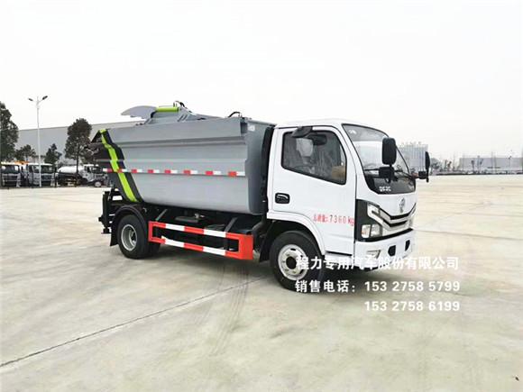 国六东风小多利卡蓝牌5方(无泄漏)自装卸式垃圾车