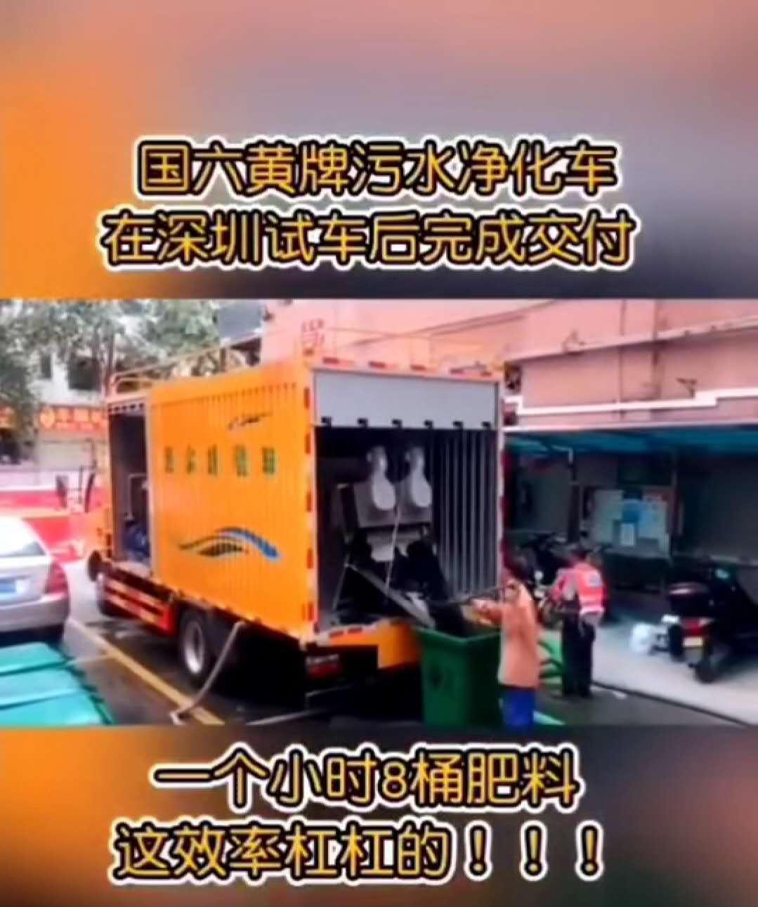 吸污净化车和污水处理车东风厂家客户进行吸污处理效果图片图片