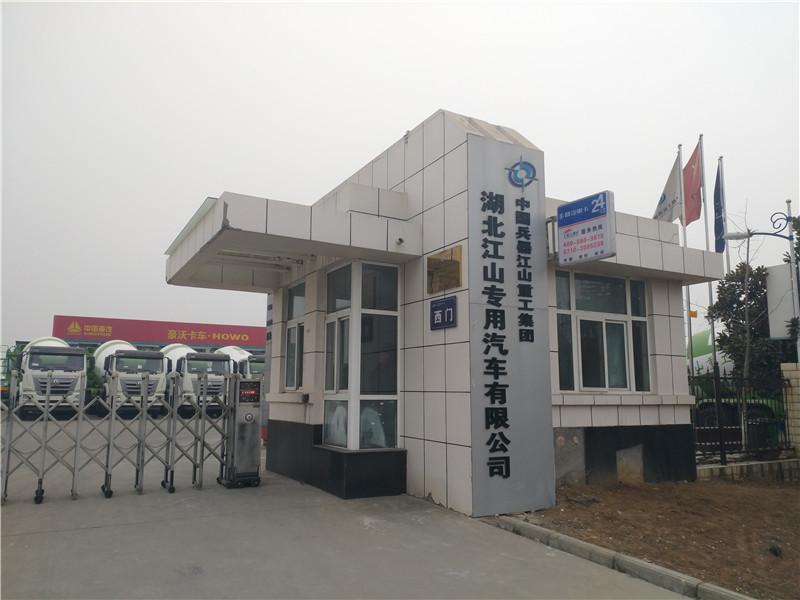 中国兵器集团湖北江山重工专用车有限公司  搅拌车厂家图片