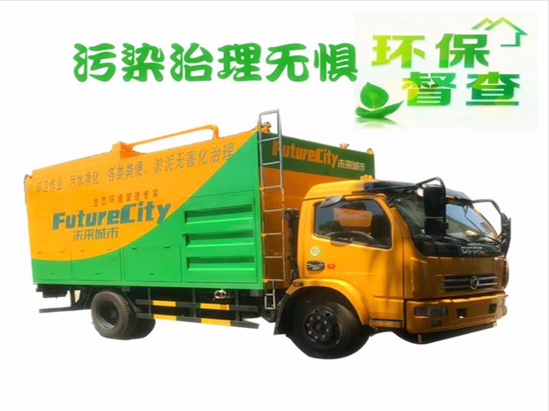吸污净化车价格|污水净化车多少钱|污水净化车报价|污水净化车厂家