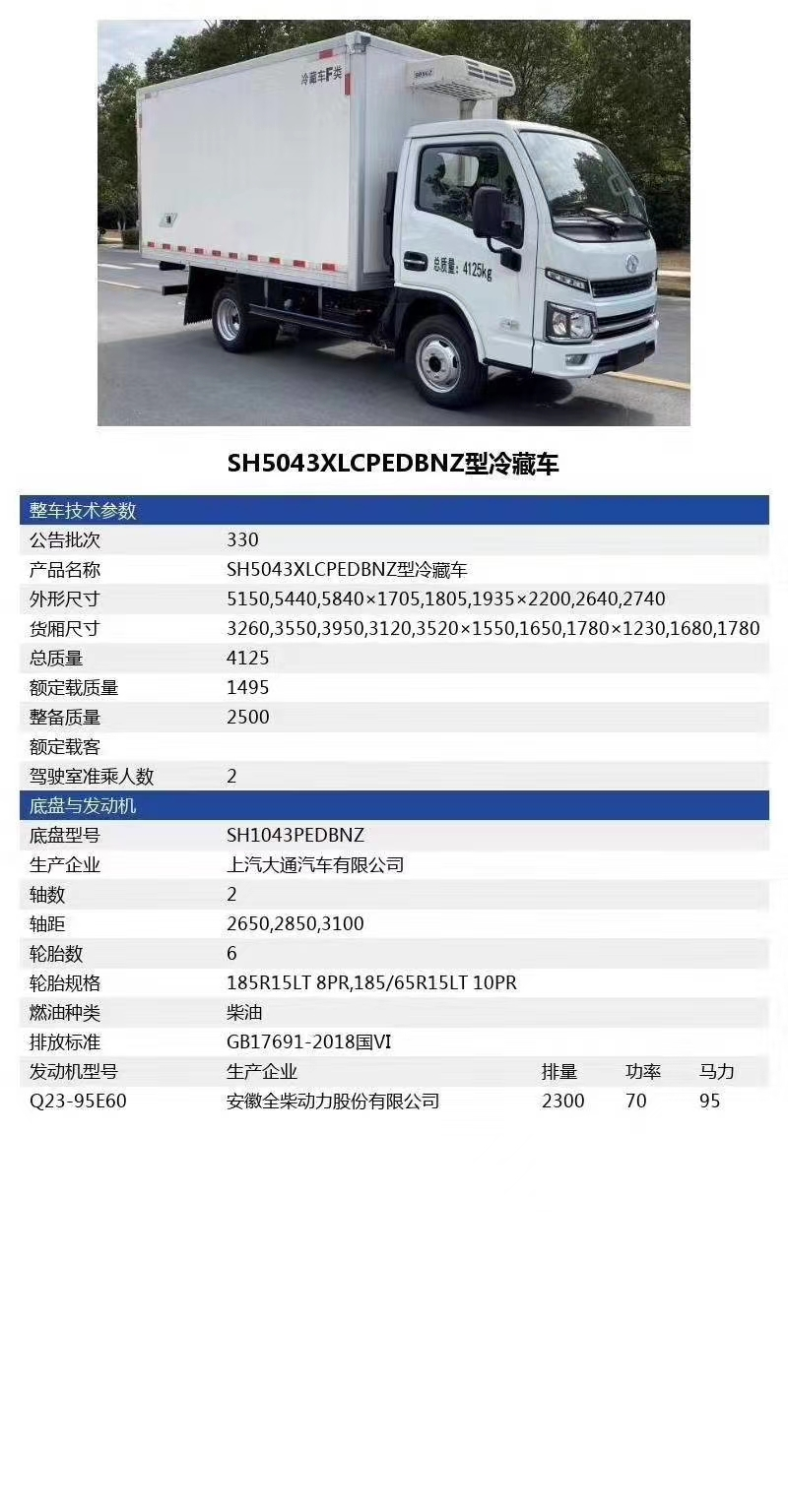 上汽跃进福运S80国六柴油版冷藏车图片