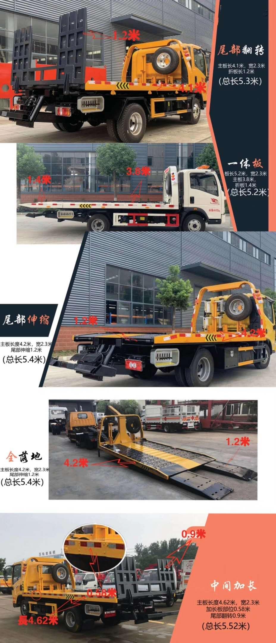 蓝牌解放一拖二清障车救援拖车130马力上装板尺寸图片图片