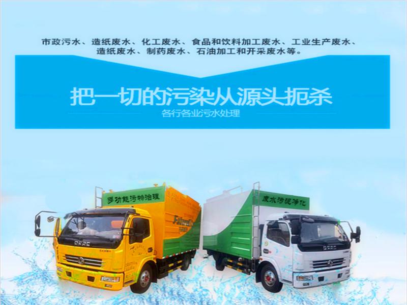 国六污水处理车|移动式污水处理车|化粪池污水处理车|污水处理车多少钱