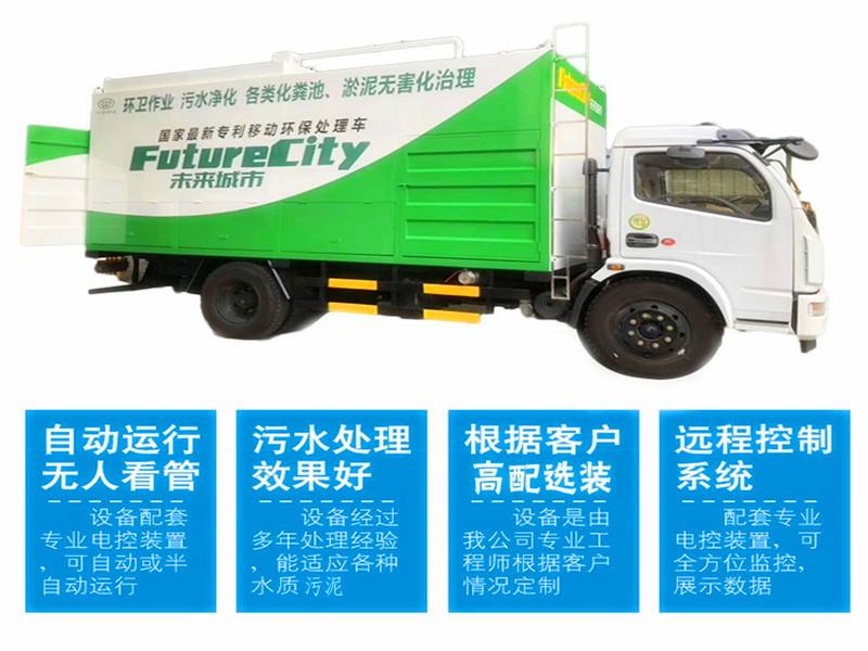 污水处理车价格|粪便污水处理车|环卫污水处理车|污水处理车多少钱
