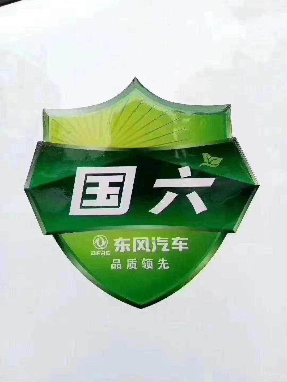 国六东风D9京牌8吨压缩垃圾车图片