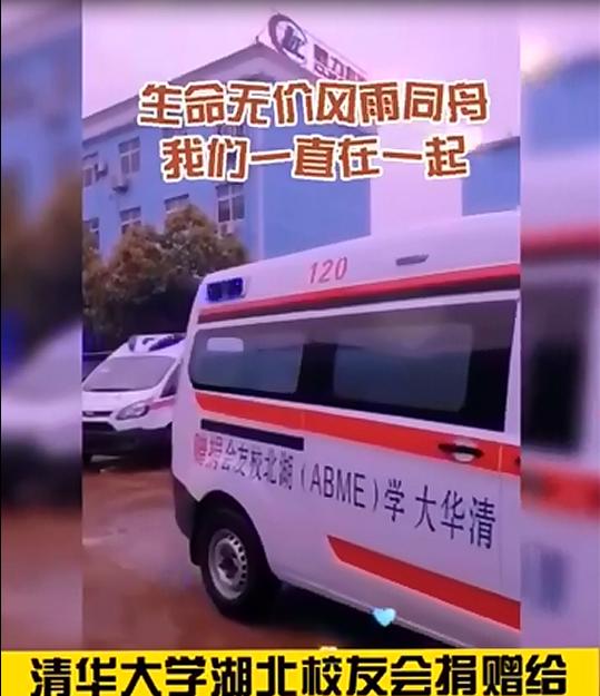 清華大學湖北校友會捐贈湖北各地救護車發車視頻視頻