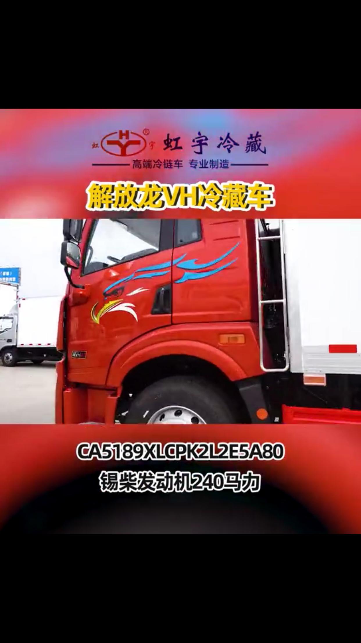 湖北虹宇特厢厂冷藏车视频