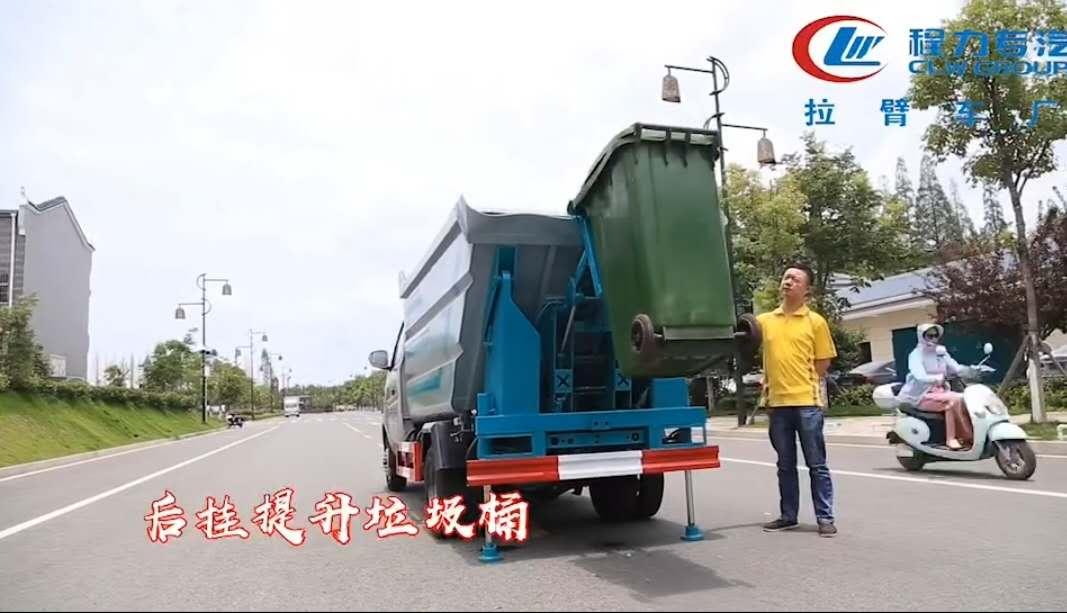 长安挂桶垃圾车厂家无泄漏对接运输垃圾车功能视频视频