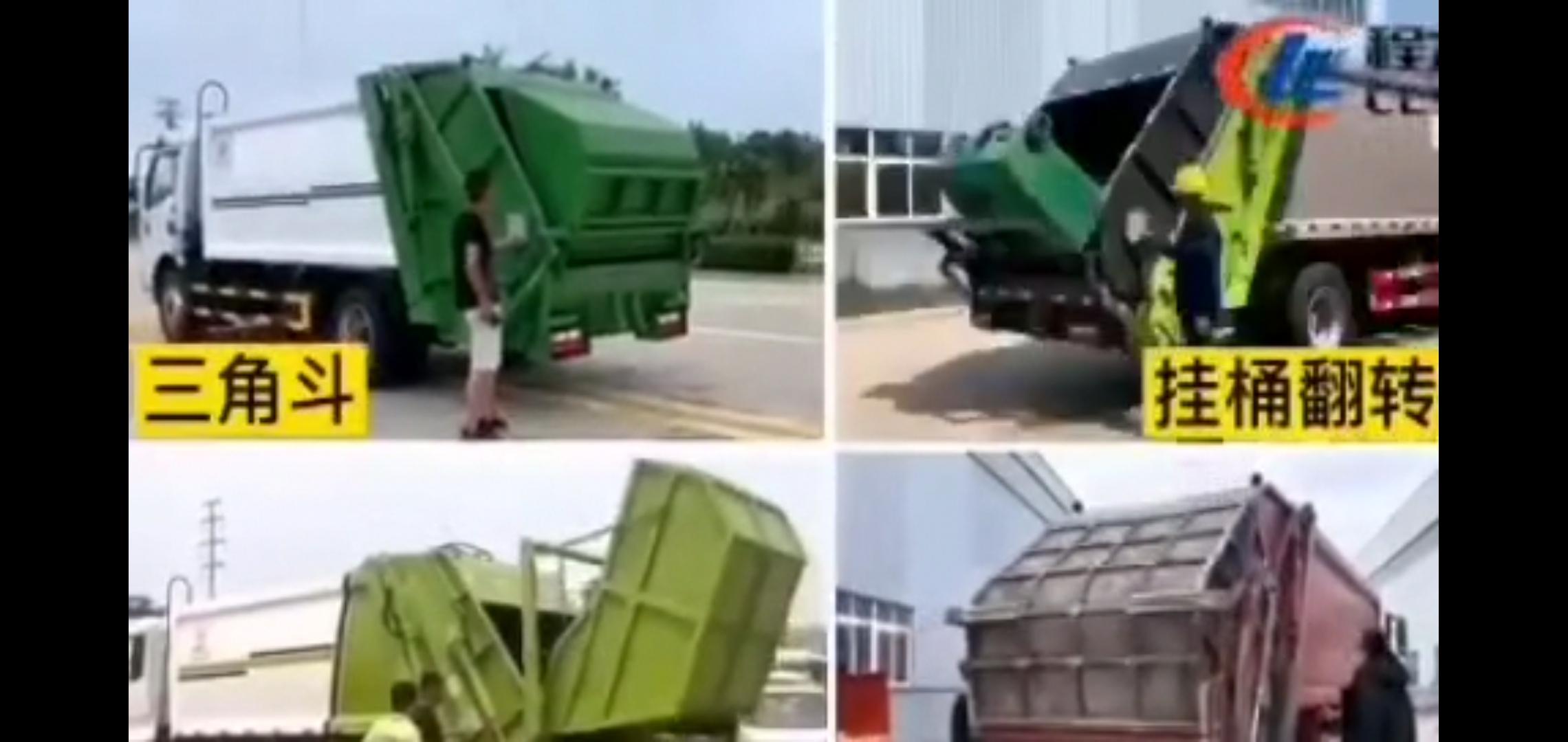 东风10吨压缩垃圾车四种翻转机构展示视频