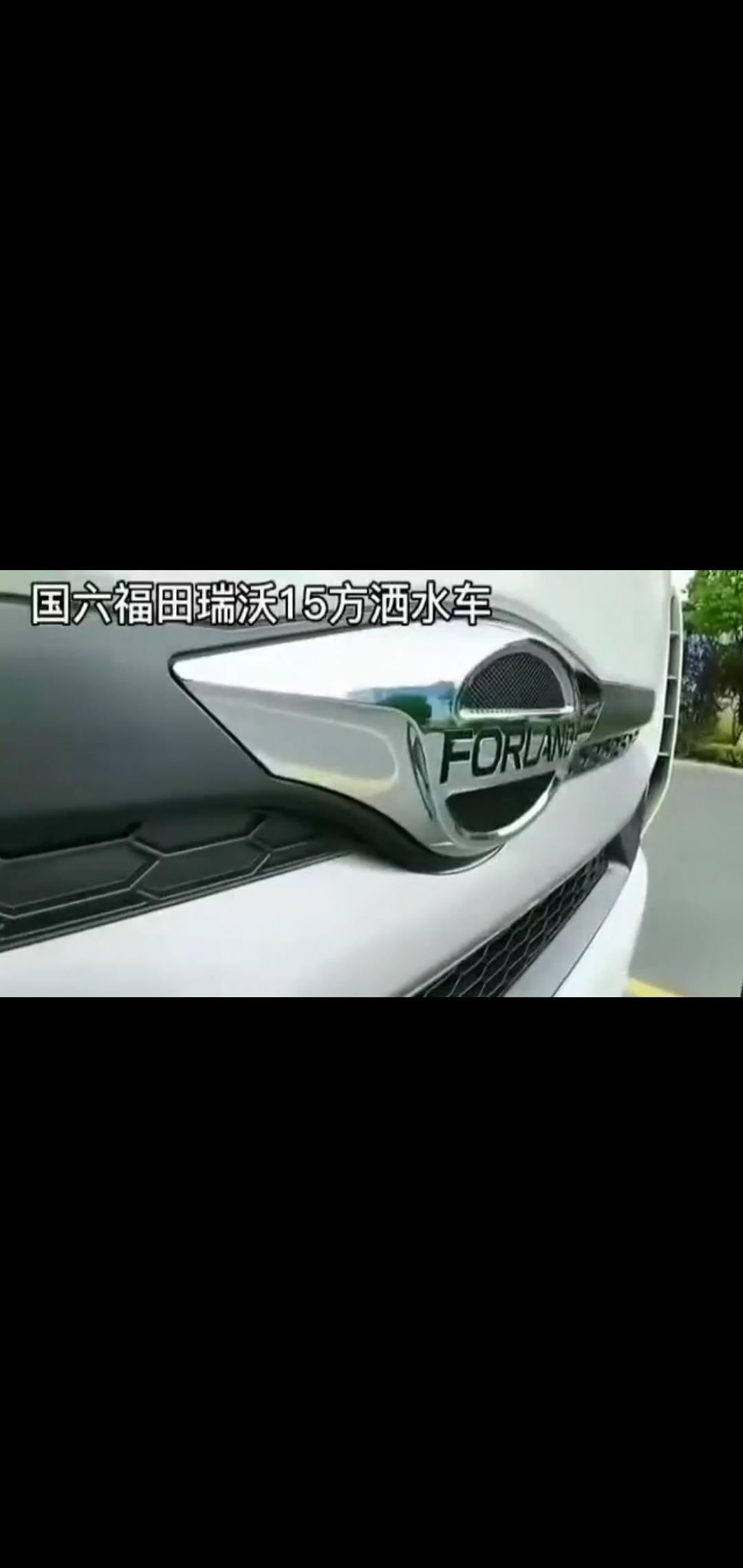 福田瑞沃15方洒水车价格厂家直销视频