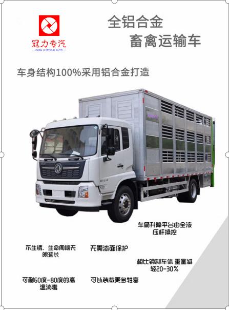 高端配置6.8米畜禽运猪车,恒温铝合金运猪车视频