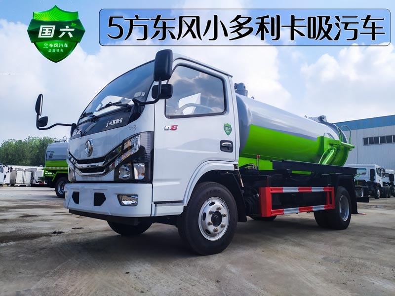 程力集团生产的国六东风小多利卡吸污车