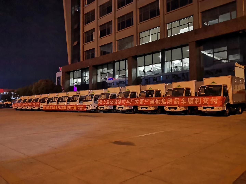 20台跃进3米易燃液体箱式危险品运输车发车图片