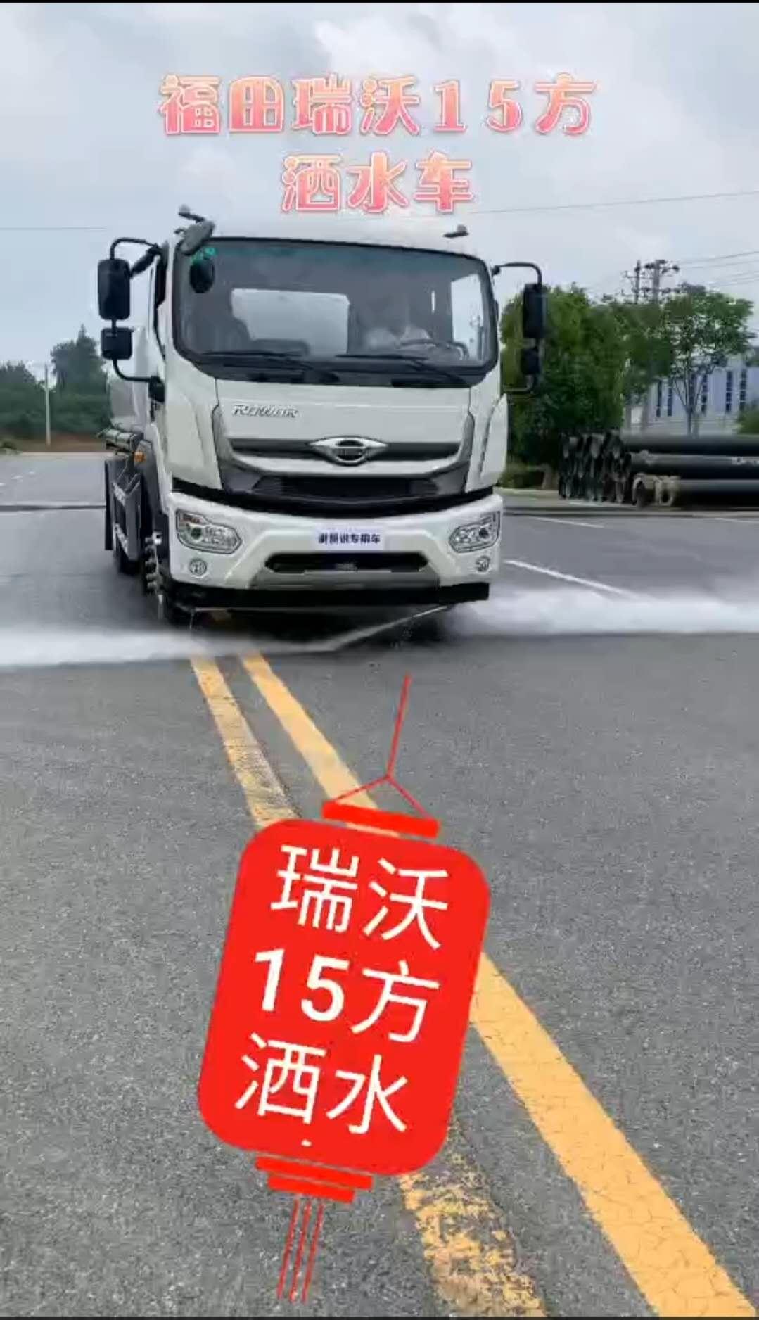 15方福田灑水車廠家濰柴220馬力八檔變速箱灑水車功能視頻圖片