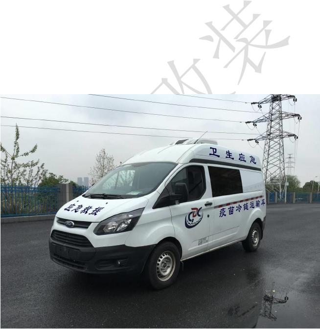 福特新全順V362疫苗冷藏車(柴油)