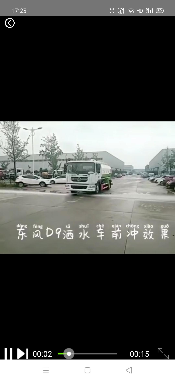 東風D9灑水車圖片