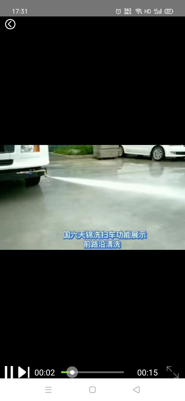 新鲜出炉洗扫车,酷酷的视频