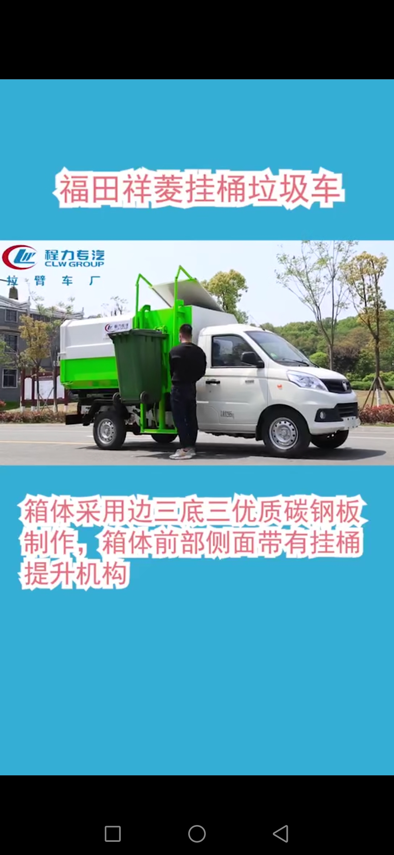 福田祥菱挂桶垃圾车操作视频视频