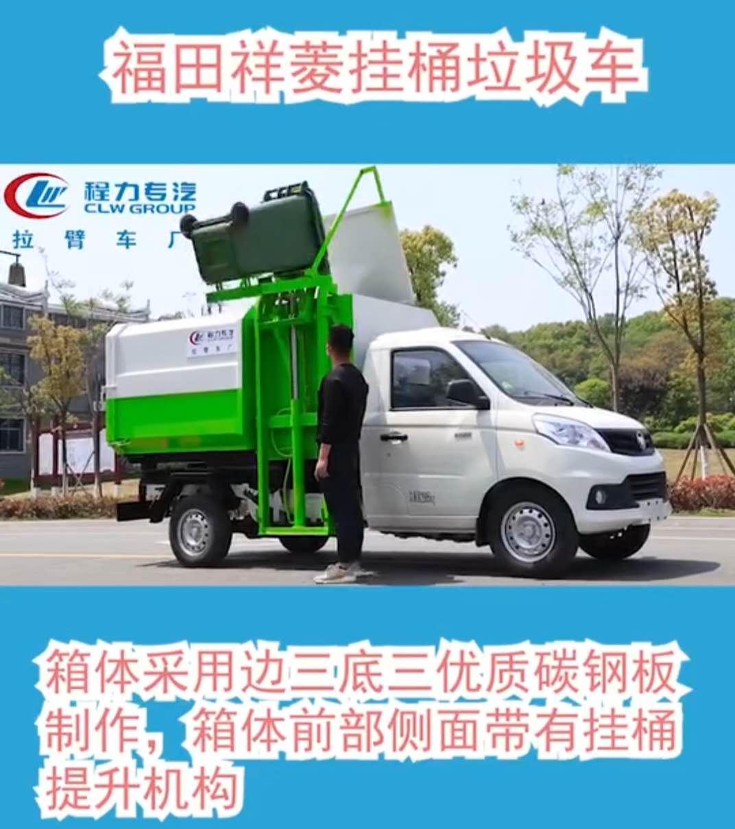 挂桶垃圾车视频3方福田祥菱挂桶垃圾车装载使用视频图片
