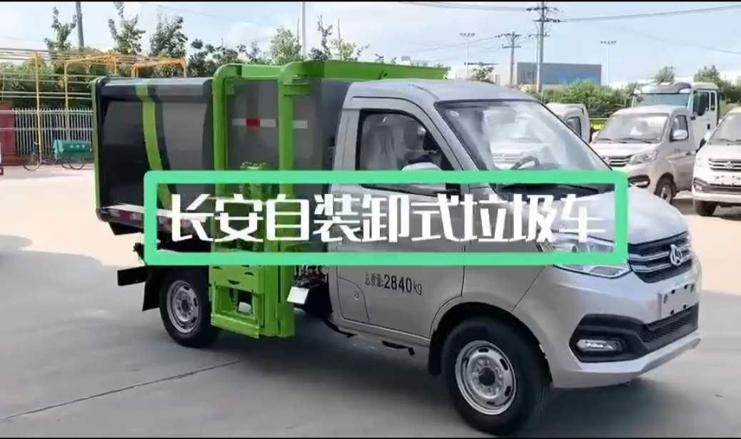 挂桶垃圾车~长安自装卸式垃圾车是收集挂桶垃圾和转运多功能垃圾车。图片