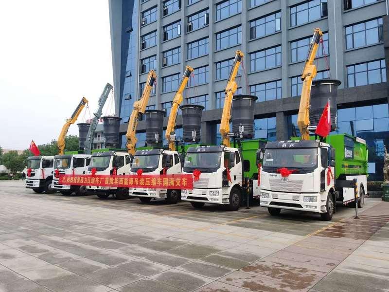 捷讯,恭喜华西能源在我公司订购的吊装式压缩垃圾车圆满交车!!!