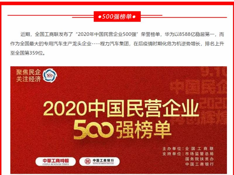 程力汽車集團股份有限公司連續三年評為中國民營企業500強,2020年躍升至359名比去年上升83位!圖片