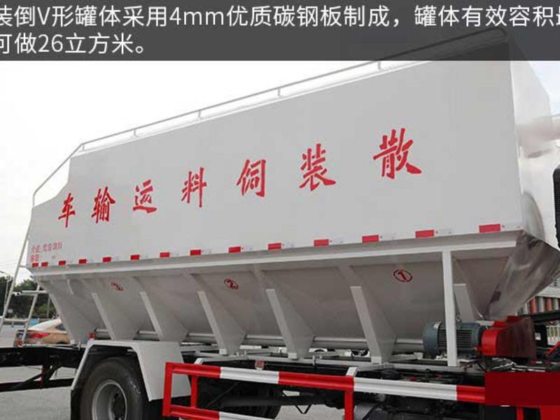 國六奧馳V6散裝飼料運輸車
