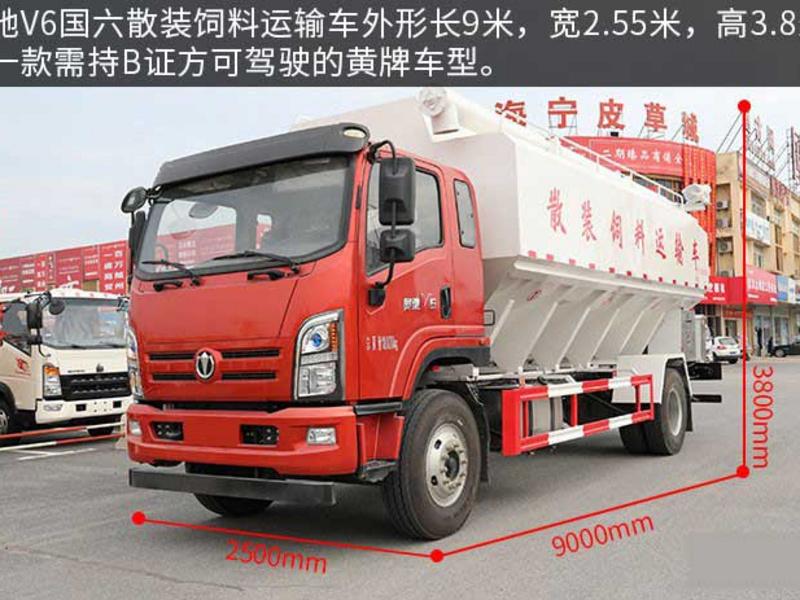 国六奥驰V6散装饲料运输车 25方散装饲料运输车
