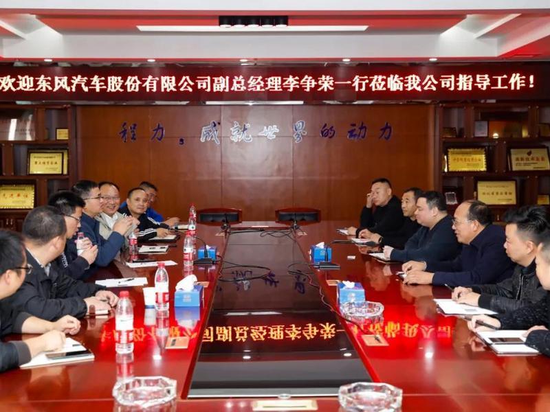 东风汽车股份有限公司副总经理李争荣带队赴程力汽车集团强化战略合作
