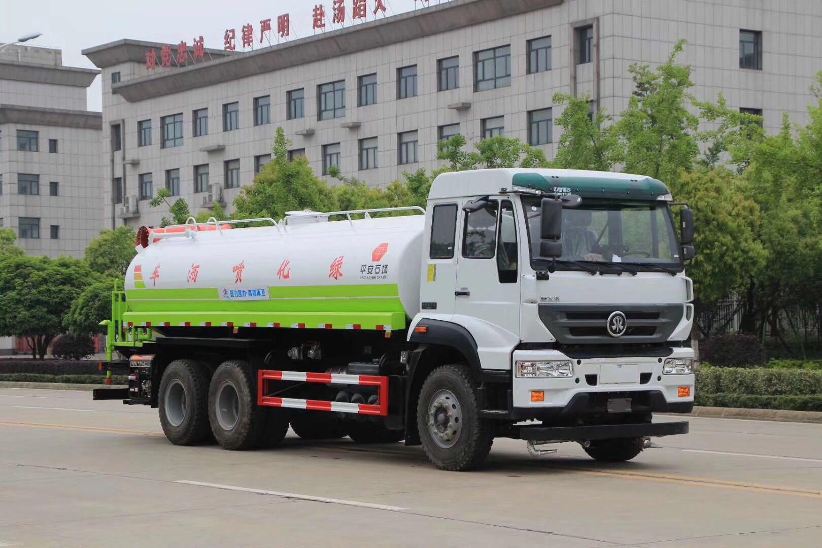 重汽斯太尔(20方)绿化喷洒车