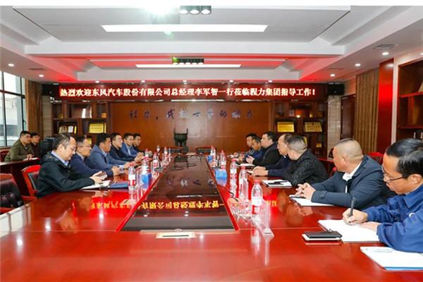 东风汽车股份有限公司总经理李军智一行莅临程力集团强化战略合作