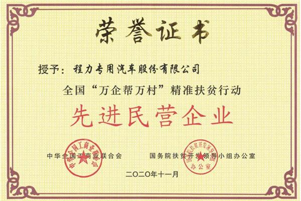 """程力专汽荣获全国""""万企帮万村""""精准扶贫行动先进民营企业国家级荣誉称号"""