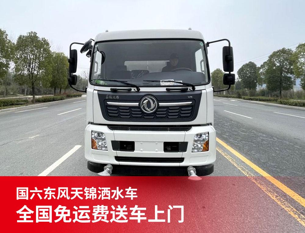 東風天錦12方灑水車全國免運費