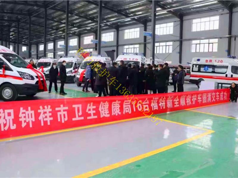 湖北钟祥卫生健康局16台福特全顺救护车交车仪式