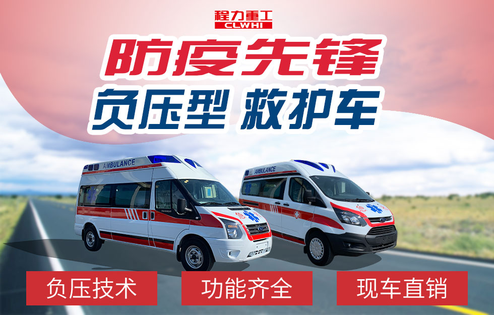 国六负压救护车