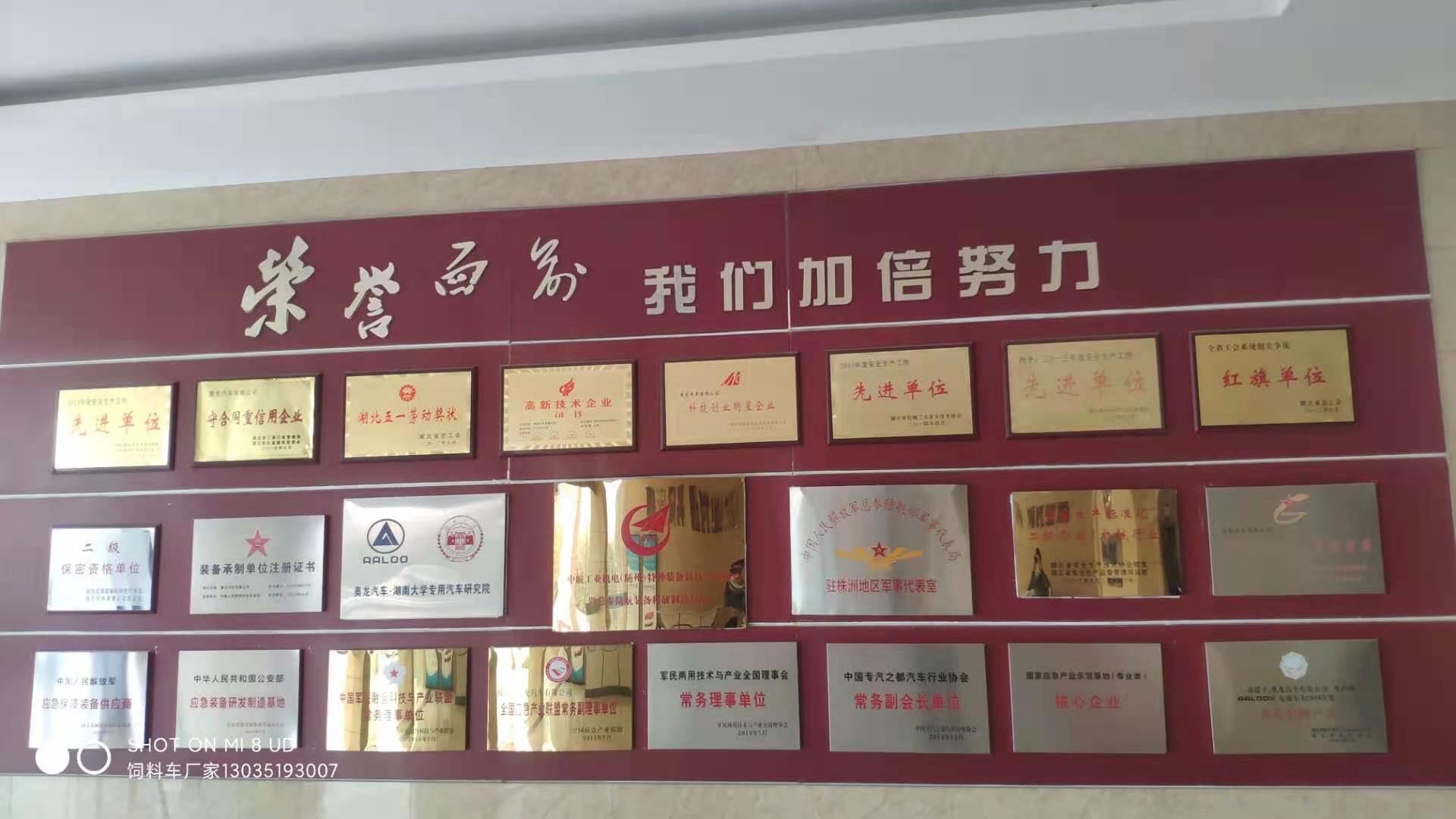 中航工业荣誉墙
