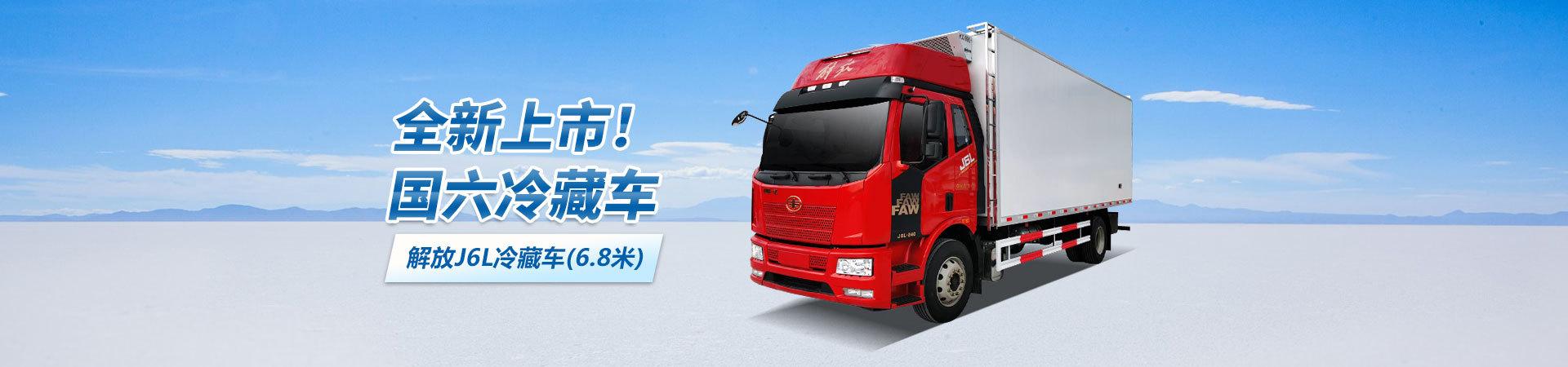 厢长4米以上的冷藏车有哪些车型?价格,多少钱?厂家报价