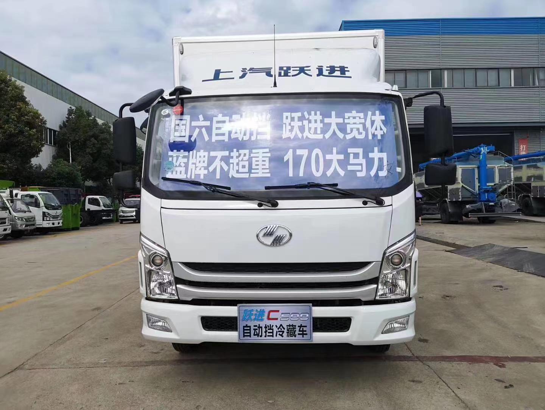 国六跃进自动挡上蓝牌不超重冷藏车厂家报价图片