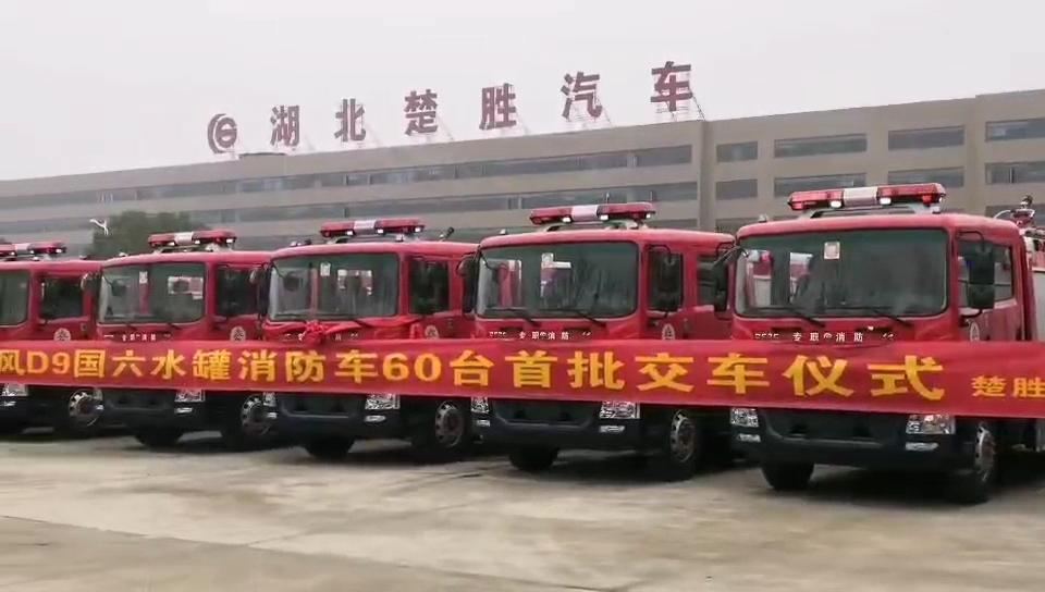 #楚胜汽车# 东风D9国六#水罐消防车 60台首批交车仪式视频