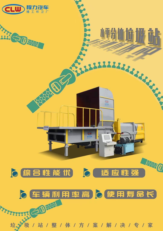 移动式垃圾压缩站生产厂家工作视频图片