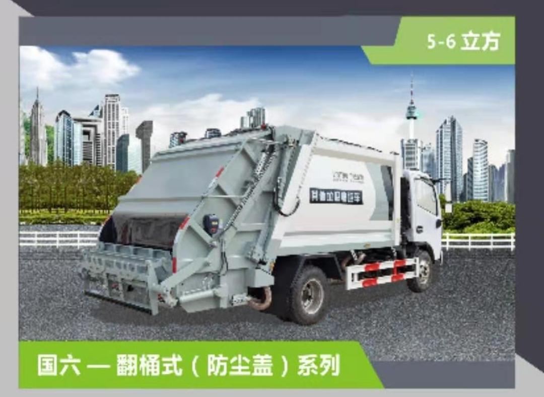 壓縮垃圾車——翻轉桶+防塵蓋視頻