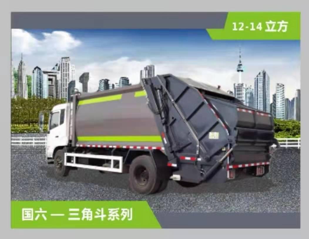 壓縮垃圾車—三角斗視頻