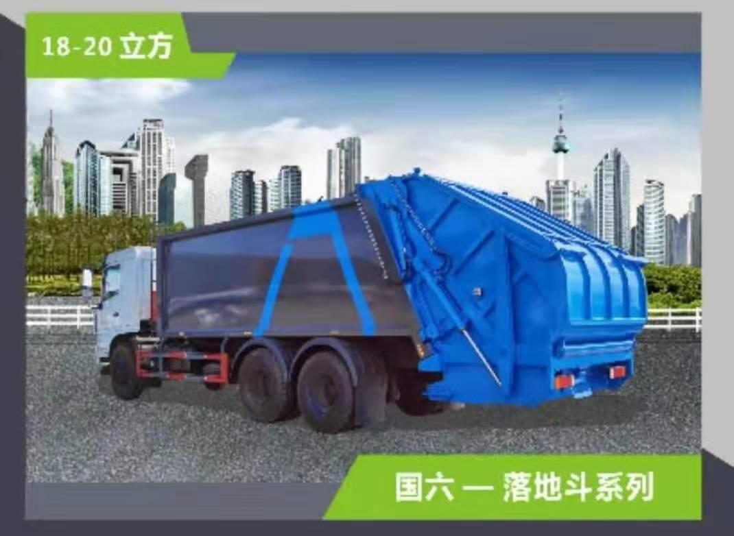 壓縮垃圾車—落地斗視頻