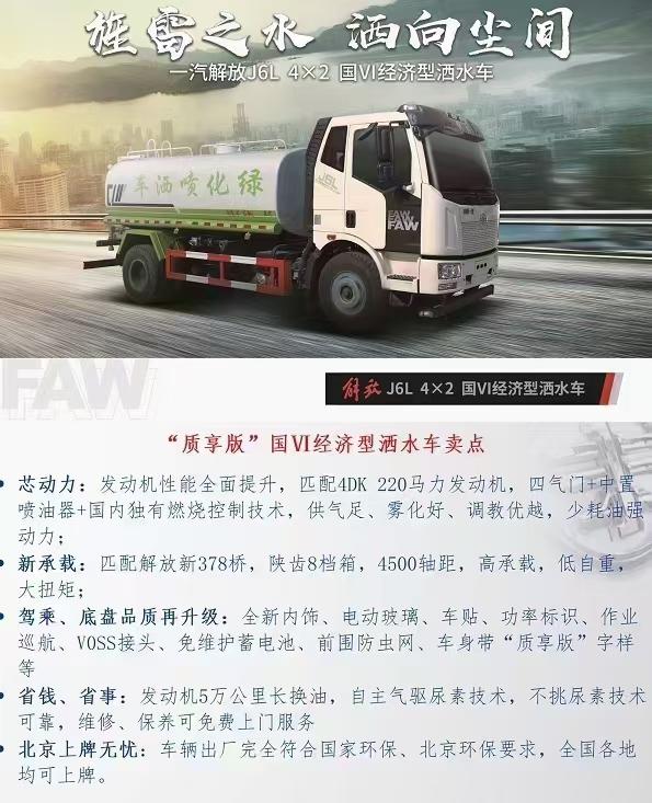 国六解放14吨洒水车12方雾炮厂家直销价格报价图片视频图片