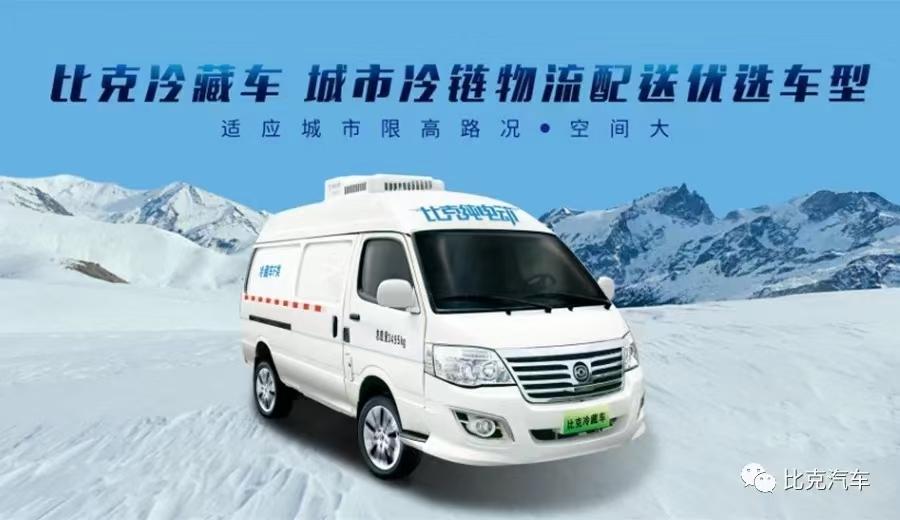 比克新能源纯电动冷藏车图片