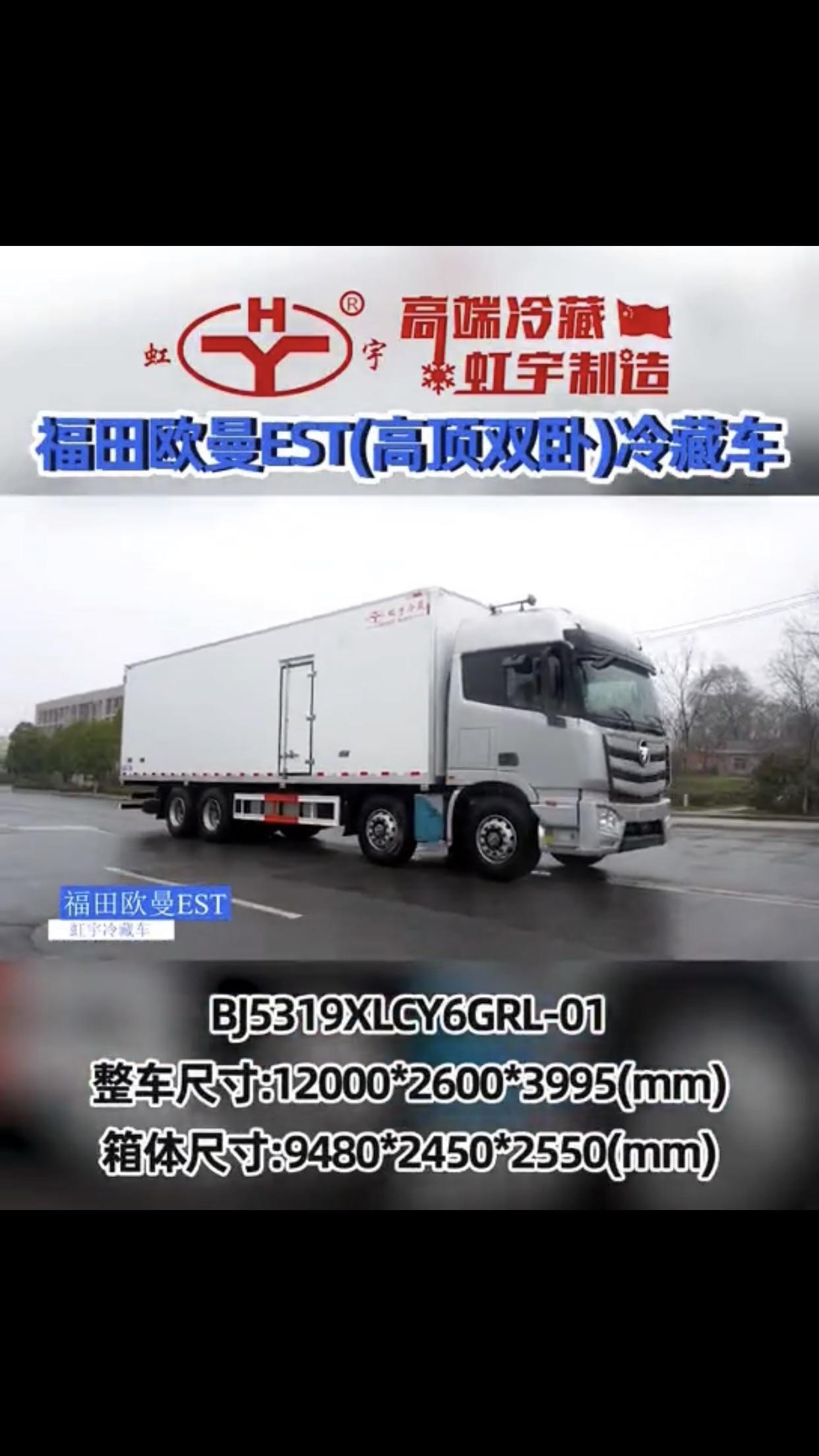 福田欧曼EST(高顶双卧)冷藏车(国六)厂家直销视频
