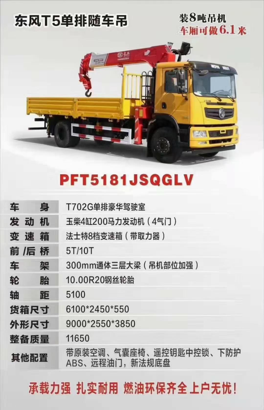 T5单排货厢1.6米装8吨随车吊图片