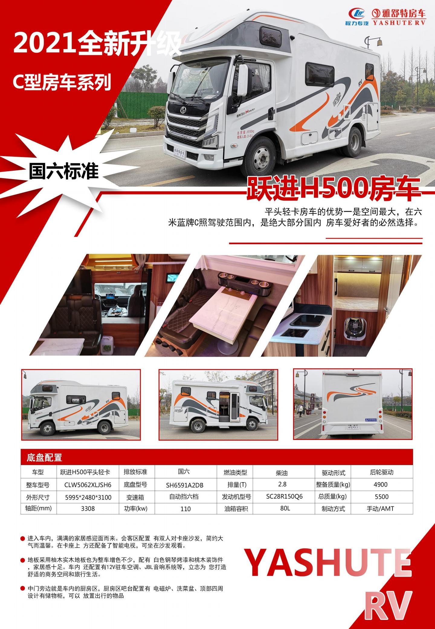 上汽跃进H500轻卡房车,厂家直销18672278789图片
