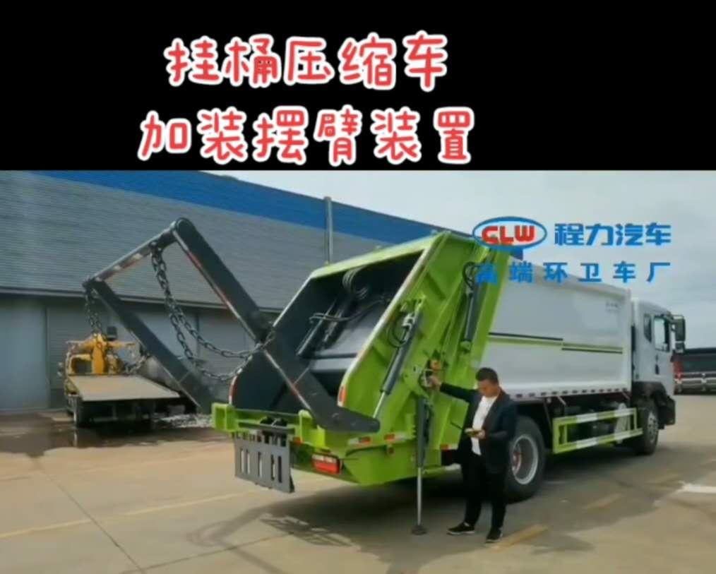 压缩垃圾车摆臂加后支腿功能挂桶垃圾车一车多用操作视频视频